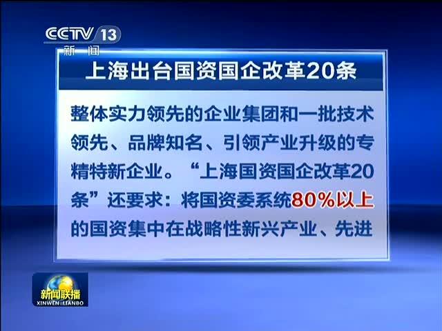 上海国企改革概念股图.jpg