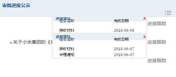 小米股票代码.jpg