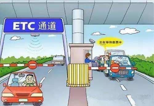 ETC电子标签.jpg