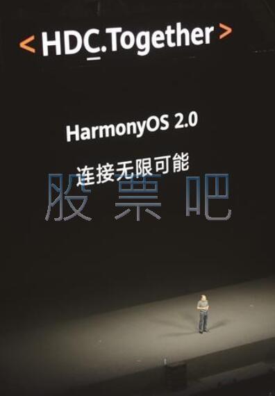 鸿蒙系统2.0确认9月11日发布.jpg