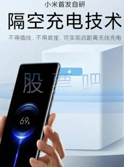 小米正式发布隔空充电技术.jpg
