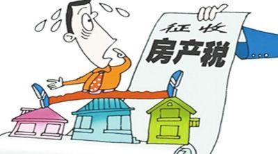 房产税开征最新消息图.jpg