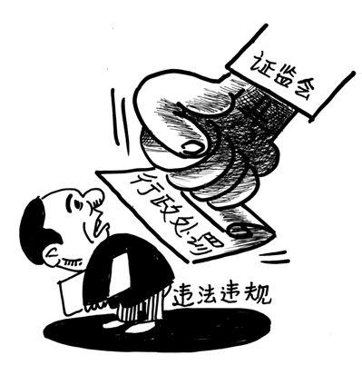 证监会处罚上市公司股票.jpg