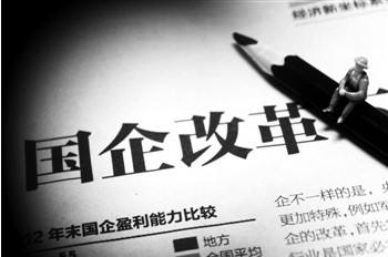 国企改革概念股图.jpg