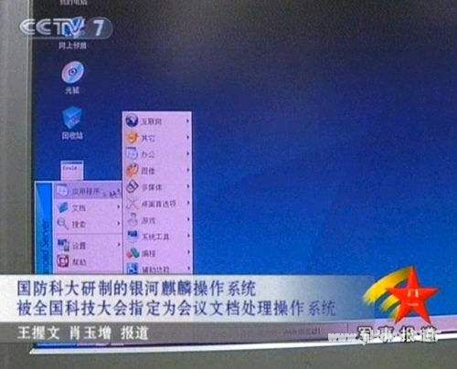 国产操作系统排名.jpg