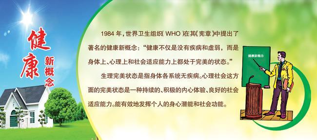 健康中国概念.jpg