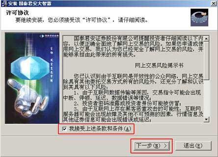 国泰君安富易交易软件下载(官方版v2.106)