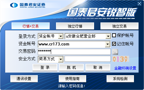 国泰君安锐智版V9.15免费下载(官方/百度云)