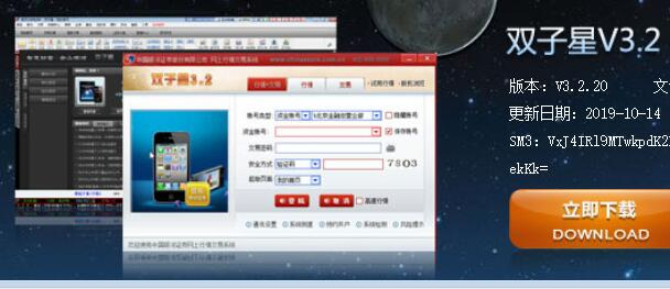 银河证券双子星软件下载(官方)