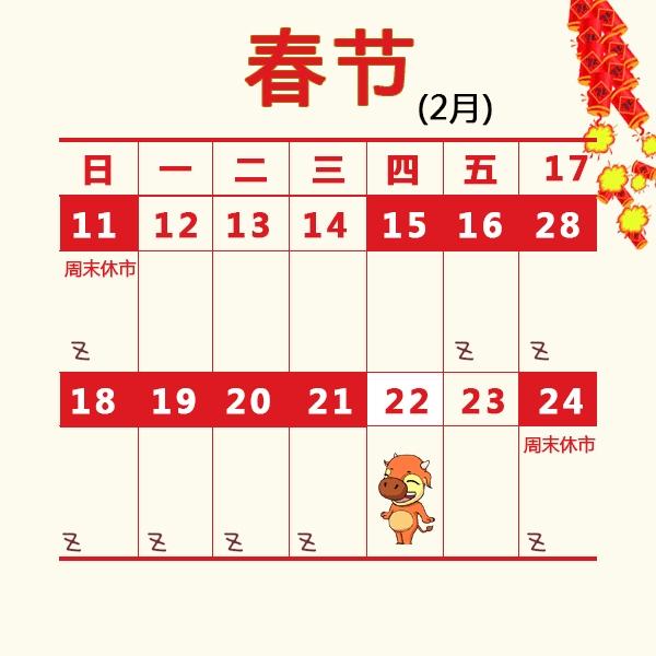 2018春节股市放假休市图.jpg