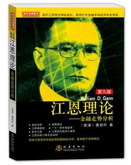 江恩理论——金融走势分析封面图